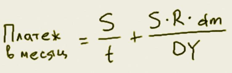 Формула дифференцированного платежа